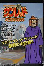 JAPAN Astro Fighter Sunred Anime Fan Book
