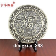 18.5 cm Chinese Brass auspicious blessing Five Wealth bat  Fengshui Round plate