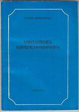 Church Calendar- ARMENIAN; Եկեղեցական Տոմարագիտություն