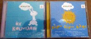 GREEK LANGUAGE CDs - Two Titles - Likely Children's- AX KOYNEAAKI