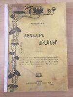 1907 Ազգային Առակներ Քամալեանց ARMENIAN Folk Proverbs Kamalyants AZGAYIN ARAKNER