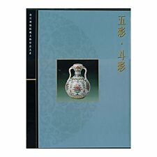 Wucai Doucai (The Complete Collection of the Treasures of the Palace Museum - sh