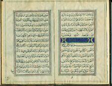 19th Century Antique Islamic Book Manuscript Hand written Quran Illumination RAR