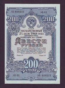 200 Rubles 1948 RUSSIA post WWII Stalin 2% Interest Bear Bond Loan UNC- RARE
