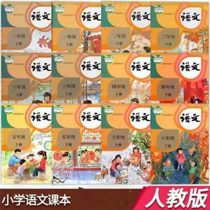 2020 Chinese Textbook Primary School Grade 1-6小学语文教材全套课本1-6年级