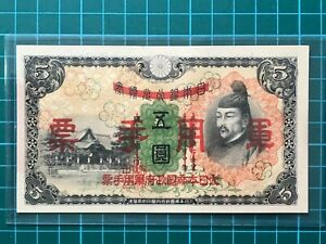 1938 Hong Kong Japanese Ocupation Military 5 Yen Banknote-Overprint Series