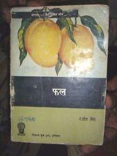 INDIA - FAL [ FRUITS ] BY RANJIT SINGH TRANSLATOR DAMODAR AGARWAL IN HINDI 1972