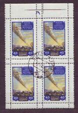 1957 Sihote Alinj Meteor Falling 12½ 40kp CTO OG VF block of FOUR Russia Russian