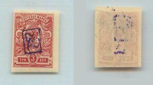 Armenia 🇦🇲  1919  SC  5a  mint  violet  handstamped a  on  3k  imperf . f7008