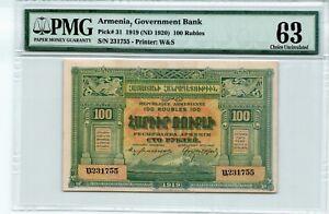 Armenia 100 Rubles 1919 (ND 1920) Pick# 31 PMG 63 Banknote