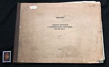 Russian Soviet USSR military book album drawing blueprints TANK T55 Cyclone 1958