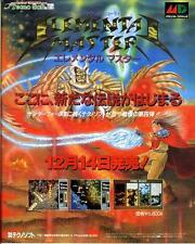 Elemental Master mega drive MD SEGA 1991 japanische Game Magazin Promo Clipping