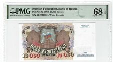 P-253a 1992 10,000 Rubles Russian Fed. Bank of Russia PMG 68EPQ SUPERB GEM+