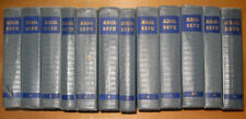 Jules Verne - Collected Works in 12 volumes - Russian Books 1954-57
