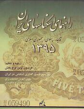 2016 Banknotes of Iran Catalog Qajar Pahlavi Republic of Iran Farahbakhsh