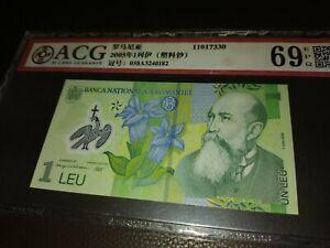 2005 Romania 1 LEU Banknote (爱藏评级ACG-69EPQ)