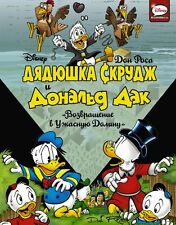 *NEW* UNCLE SCROOGE AND DONALD DUCK Return to Plain Awful Don Rosa Russian Book