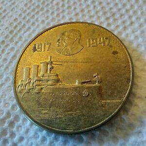 LENIN STALIN 1947  SOVIET UNION   USSR EXONUMIA  COIN 1 RUBLES bronze