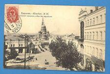 RUSSIA URAINE KHARKOV # 26 VINTAGE POSTCARD 760