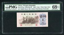 High grade PMG 69 EPQ China PRC 1962 1 Jiao Pick 877g S/N: 7566957