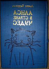 """Miniature 4"""" Livre Lewis Carroll Alice au Pays des Merveilles russes Mini Book"""