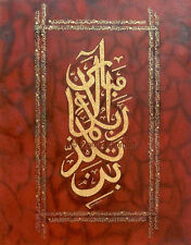 Sura Al Rahman-Koran Islam Calligraphy Fridge Magnet