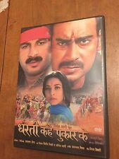 Dharti Kahe Pukar Ke Bollywood DVD