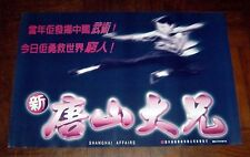 "Donnie Yen Ji-Dan ""Shanghai Affairs"" Athena Chu RARE HK ORIGINAL 1998 Poster B"