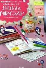 4 Color Ballpoint Pen Kawaii Illustration Book - Japanese Craft Book