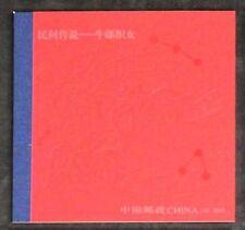 CHINA 2010-20 Booklet SB41 Folklore Cowherd & Weaving Story Stamp 牛郎