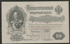 1899 (12/17) RUSSIA 50 RUBLE NOTE