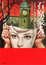 Goujin Gojin Ishihara Eros Horror Weird 1970's 1960's Japan Art Book 2017