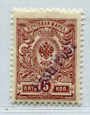 ESTONIA 1919 REVAL / TALLINN OVERPRINT SCOTT 11 MVLH EXPERTIZED