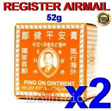 Ping On Ointment Muscular Burns Pain Relief seasick Mosquito Bite 52g 鄒健平安膏 x 2