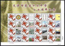 China 70 Years of Tianjin High School Special Full S/S 天津市第五十七中學 同心結
