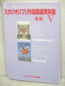 ARCHIVES OF STUDIO GHIBLI V 5 Art Fan Book WHISPER OF THE HEART 1997 TK09*