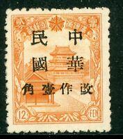 China 1946 Manchukuo Local Overprint Mint G623 ⭐⭐⭐⭐⭐