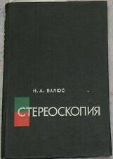 Russian Book Stereoscopic Stereo Photo View Camera Soviet Illustration Volume 3