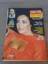 Dominique Lahiton   Entertainment Magazine Israel  +large poster Kojak
