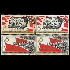 Rep Of China 1964. Postage Stamps Labour Day Series. 4 Pcs