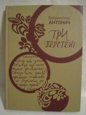 Collection of Ukrainian Poems: Bohdan Antonych ТРИ ПЕРСТЕНІ: БОГДАН ІГОР АНТОНИЧ