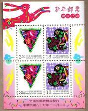 China Taiwan 1998 New Year of Rabbit Souvenir Sheet