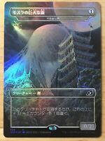 FOIL Mothra's Giant Cocoon Japanese Ikoria IKO Mysterious Egg showcase mtg NM