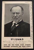 1935 Lucerne Switzerland Zionist Congress RPPC Postcard Cover To Palestine