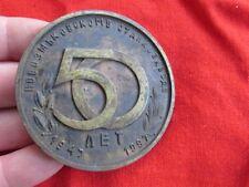 Russian heavy medal 50 year Novozybkov Factory 1947-1997