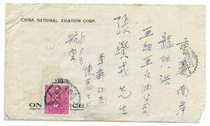1945.5.5 中國印緬遠征軍 China Military Post 軍郵局 501 cover, details see below