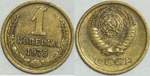 UNIONE SOVIETICA - C.C.C.P. - RARA MONETA DA 1 KOPEIKA - 1975