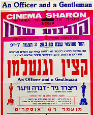 "1983 Israel ""OFFICER And GENTLEMAN"" Movie FILM POSTER Hebrew JUNGLE BOOK Jewish"