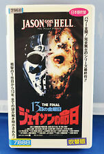 FRIDAY THE 13TH JASON GOES TO HELL   - CULT HORROR VHS * JAPAN ED. * RARE