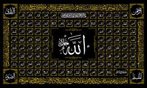 "99 Names of Allah Islamic Wall Art Canvas 60""x36"" (5ft x 3ft) 38mm Gloss"